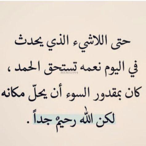 الحمد لله على ماكان ومايكون وماسيكون دعاء Cool Words Nana Quotes Islamic Quotes