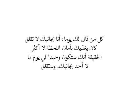 الحقيقة أنك ستكون وحيدا في يوم ما لا أحد بجانبك وستقلق Quotations Quotes Sayings