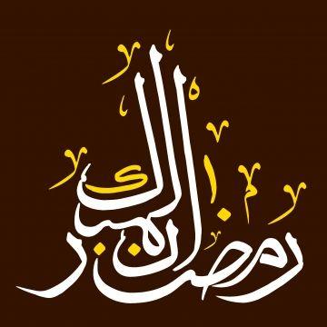 Ramadan Mubarak Vector With Latern Ramadan Mubarak Ramadan Kareem Ramzan Mubarak Png Transparent Clipart Image And Psd File For Free Download Ramadan Kareem Vector Ramadan Mubarak Graphic Design Background Templates