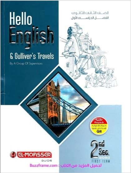 تحميل كتاب انجليزي رائع للسنة الثانية ثانوي Internet Archive Gulliver S Travels Secondary