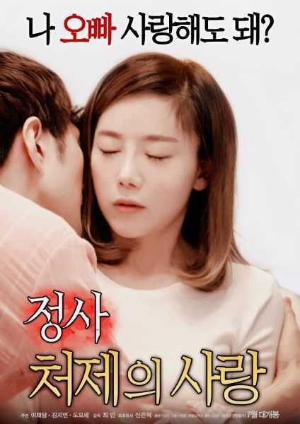 Drama #Romance #Semi #Ganool #indoxxi An Affair My Sister in law's