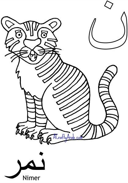 A Crafty Arab Arabic Coloring Page Noon Is For Nimer Printable I Ve Started To Take The Animals F Alphabet Coloring Pages Arabic Alphabet Alphabet Coloring