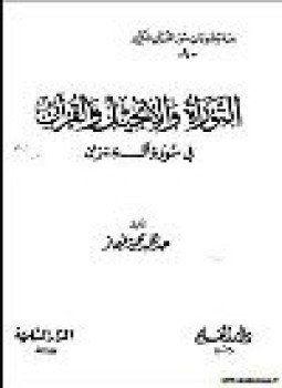 تحميل كتاب التوراة والإنجيل والقرآن في سورة آل عمران Pdf مجانا Math Math Equations