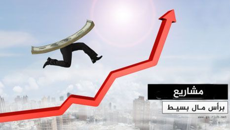 مشروع مربح براس مال قليل Starting Small Business Small Business Business