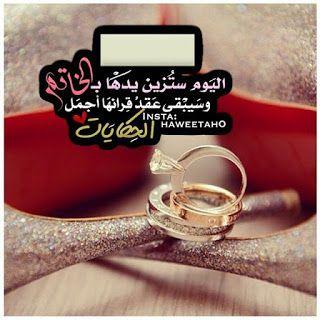 صور كتب كتاب 2021 بوستات عن كتب الكتاب Wedding Quote Wedding Filters Marriage Photography
