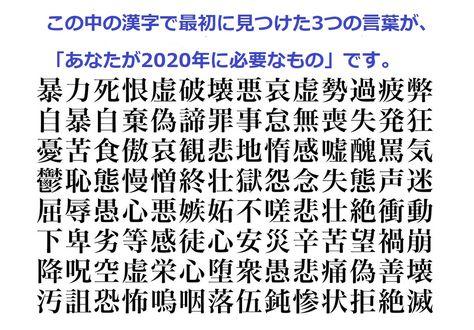 この漢字の中で最初に見つけた3つの言葉が、「あなたが2020年に必要なもの」です。 | こぐま速報