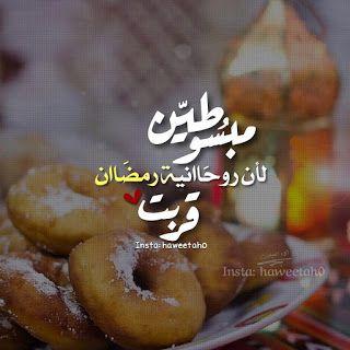 رمزيات رمضان 2021 احلى رمزيات عن شهر رمضان Ramadan Quotes Ramadan Ramadan Kareem