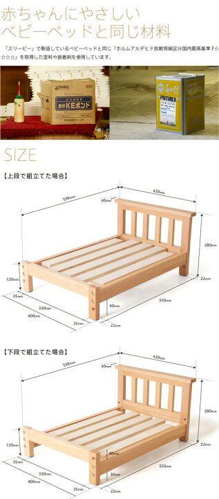 楽天市場 ペット用木製ベッド Coco ココ フレームのみ マットなし 犬小屋 ペットベッド 石崎家具 スリーピー楽天市場店 2021 木製 ベッド ペットベッド 犬小屋