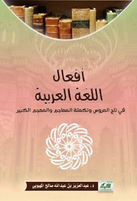 أفعال اللغة العربية في تاج العروس و تكملة المعاجم و المعجم الكبير Pdf