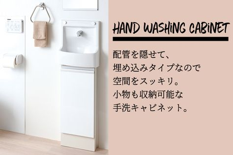 Hand Washing Cabinet 配管を隠せて 埋め込みタイプなので空間をスッキリ 小物も収納可能な手洗キャビネット キャビネット シンプル トイレ 収納