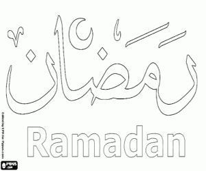 Coloring Pages The Arabic Word Ramadan Coloring Page Arabic Coloring Page Pages Quilling3dart Ramada Ramadan Activities Ramadan Kids Ramadan Printables