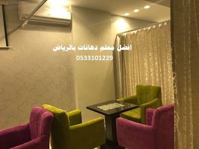 مقاول دهانات بالرياض 0551728010 افضل دهانين في الرياض افضل معلم دهانات بالرياض فني دهان بويه ممتاز في Home Decor Home Decor