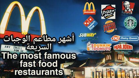 اشهر المطاعم في العالم Biggest Fast Food In The World Fast Food Food World