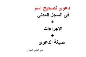 نادي المحامي السوري Page 2 Of 12 استشارات وأسئلة وأجوبة في القوانين السورية Arabic Calligraphy Calligraphy