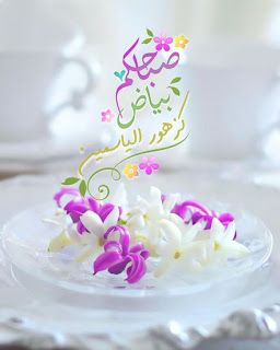 احلى صباحيات للاصدقاء Beautiful Morning Messages Good Morning Arabic Good Morning Greetings