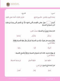 ورقة عمل تفاعلية احدد معنى الكلمة ايات عبيد الله Kg2 Language Arabic Grade Level Kg2 School Subject اللغة العرب Worksheets Online Workouts Online Activities