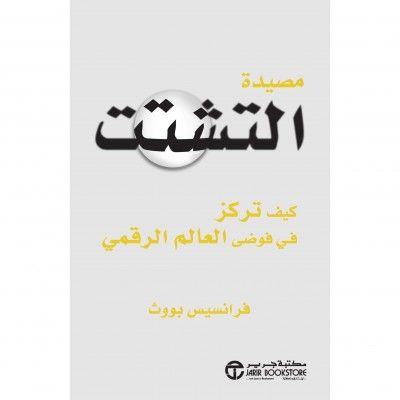 مصيدة التشتت كيف تركز في فوضى العالم الرقمي Study Notes Arabic Books Tech Company Logos