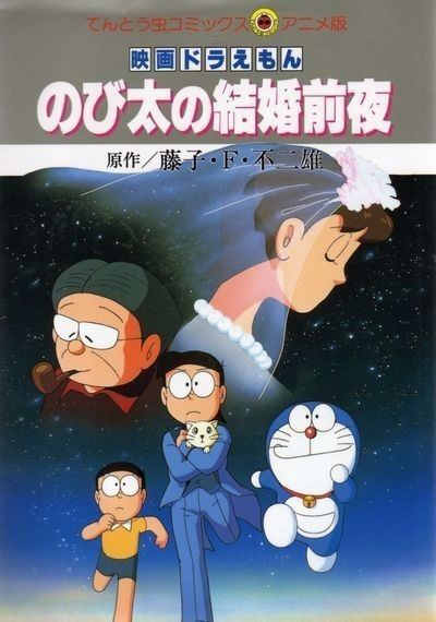doraemon best and cute wallpapers in hd with 720p doraemon doraemon cartoon romantic cartoon images