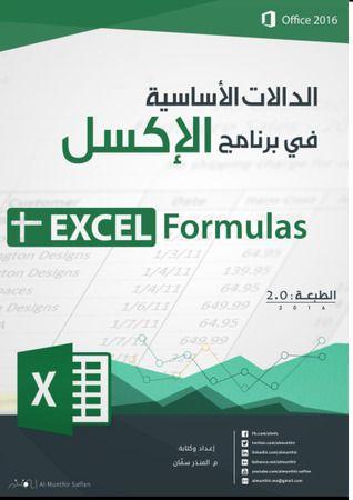 الدالات الأساسية في برنامج الإكسل By المنذر سفان Math Fact Practice Learning Websites Excel Formula