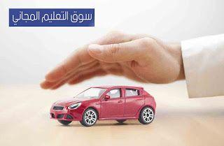 ما هي اسعار التامين الاجبارى على السيارات مصر Toy Car Compulsory Insurance Car
