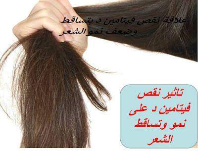 علاقة نقص فيتامين د بتساقط وضعف نمو الشعر Hair Vitamin D Vitamins