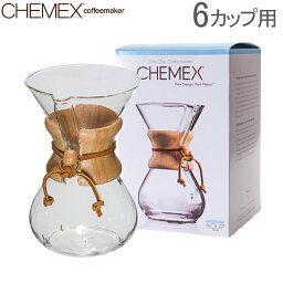 楽天市場 Chemex ケメックス コーヒーメーカー マシンメイド 3カップ用 ドリップ式 Cm 1c あす楽 Gulliver Online Shopping コーヒーメーカー ケメックス ドリップ