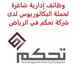 Pin By Saudi Jobs On وظائف شاغرة في السعودية Vacancies In Saudi Arabia Tech Company Logos Company Logo Math