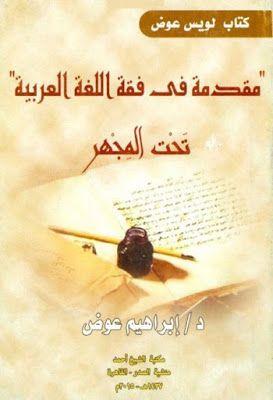 كتاب لويس عوض مقدمة في فقه اللغة العربية تحت المجهر إبراهيم عوض Pdf My Books Books Pdf