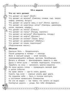 Bystraya Podgotovka K Shkole In 2020 Blog Posts Bullet Journal Blog