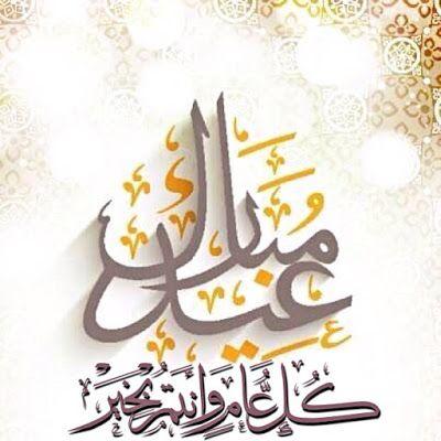 صور عيد الفطر السعيد بطاقات وخلفيات عيد الفطر المبارك أجمل بطاقات تهنئة عيد الفطر المبارك إرسال اجمل الصور والبطاقات عيد الفطر السع Wallpaper Eid Al Fitr Art