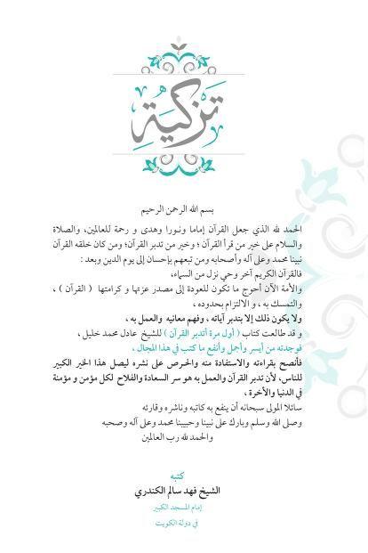 كتاب أول مرة أتدبر القرآن Free Download Borrow And Streaming Internet Archive Bullet Journal The Borrowers Internet Archive