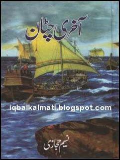 Gumshuda qaflay by naseem hijazi pdf free download | famous urdu.