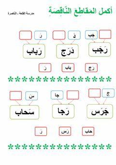 اكمل المقطع الناقص Language Arabic Grade Level الصف الاول School Subject لغة عربية Main Content تقطيع كلمات Worksheets Learning Resources Online Activities