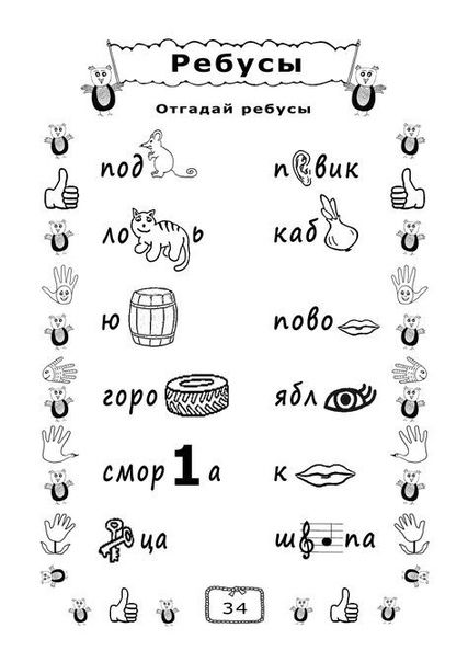 Rebusy Vkontakte In 2020 Russian Language Lessons Russian Language Learning Kindergarten Skills