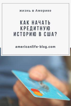 кредитная история в сша из россии