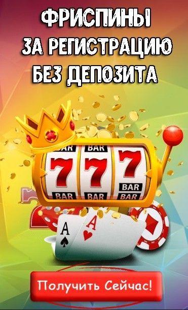 депозит за казино получить регистрацию в