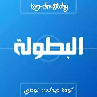 البطولة بث مباشر موقع البطولة Elbotola جدول المباريات Korg Ios Messenger