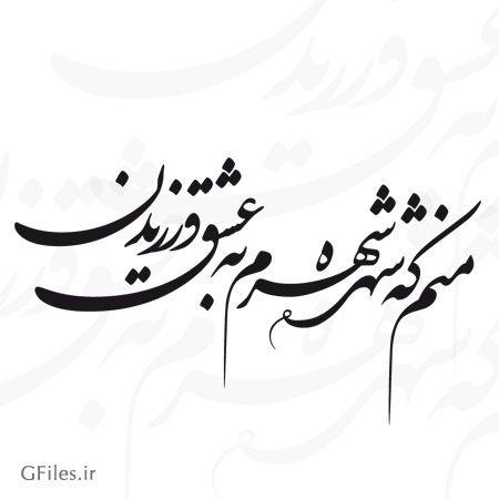 فایل وکتوری لایه باز شعر منم که شهره شهرم به عشق ورزیدن با خط زیبای شکسته نستعلیق Farsi Calligraphy Art Farsi Calligraphy Persian Calligraphy Art
