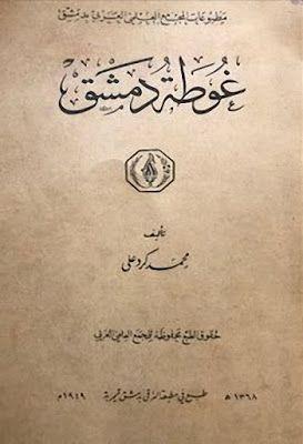 غوطة دمشق محمد كرد علي Pdf Arabic Books Free Books Download My Books