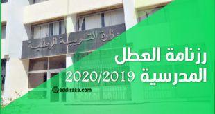 فضاء أولياء التلاميذ للاطلاع على النتائج Tharwa Education Gov Dz موقع الدراسة الجزائري