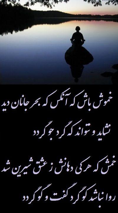 Maulana Rumi Online Maulana In Farsi Persian Poetry Farsi Rumi Quotes
