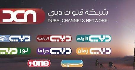 Dubai All Channels And Frequencies On Nilesat 7w Dubai Tv Sama Dubai Dubai One Dubai Sports 1 Dubai Sports 2 D Channel Dubai Frequencies