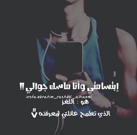 Pin By Hapepa On 3 Je Suis Une Princesse 3 Funny Quotes Arabic Jokes Feeling Positive