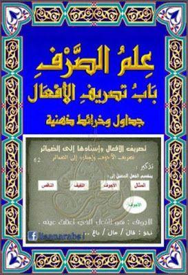 علم الصرف فى جداول وخرائط ذهنية Pdf Learning Arabic Learn Arabic Language Arabic Language
