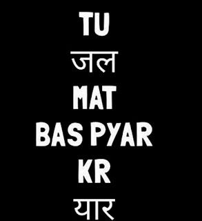 Yakshat Editz: Hindi-English-Text-Png | Png text, Photo quotes, Funky quotes