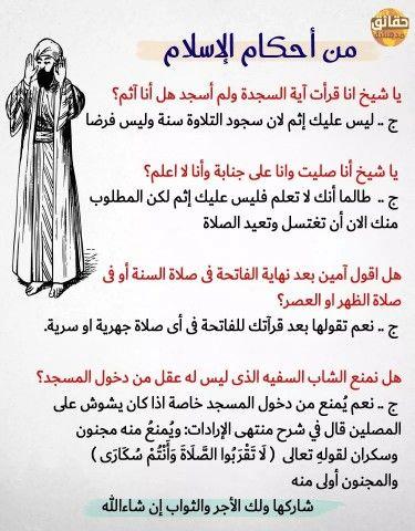 صور مكتوب عليها حقائق مدهشة Words Quotes Quran Quotes In English Words