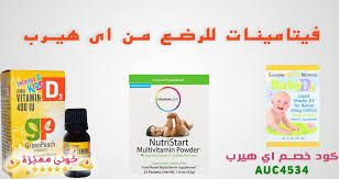 فيتامين د3 نقط كاليفورنيا جولد نيوترشن California Gold Nutrition Baby Vitamin D3 Drops Baby Vitamins Vitamins Iherb