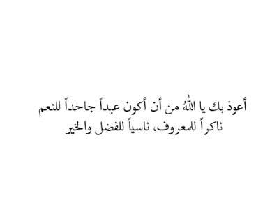 وأعوذ بك يا الله Allah Arabic Calligraphy Islam