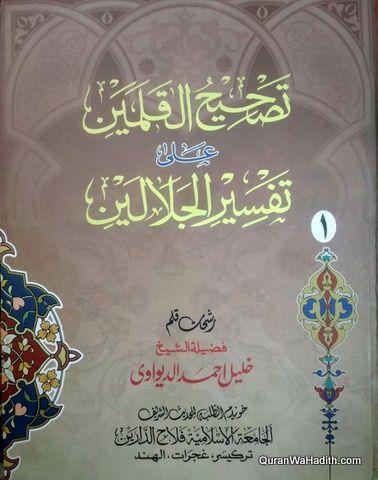 Tasheeh Al Qalamain Ala Tafseer Al Jalalain تصحیح القلمین علی تفسیر الجلالین Pdf Books Books Messages