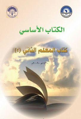 الكتاب الأساسي كتاب المعلم الثاني الجزء الثاني Pdf Arabic Alphabet Pdf Arabic Alphabet Movie Posters